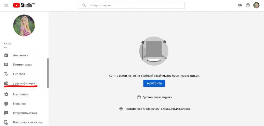 Как начать трансляцию на youtube с компьютера