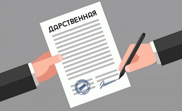 Оформление дарственной в России