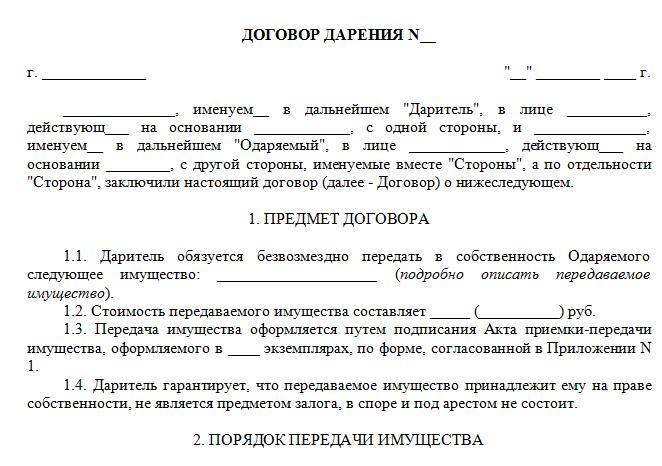 Договор дарения с правом пожизненного