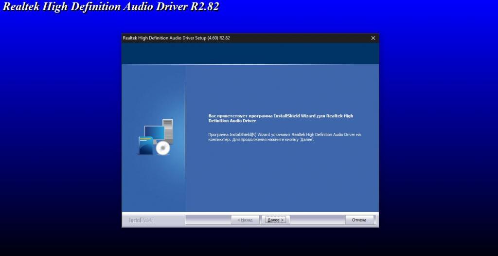 Мастер установки Realtek HD
