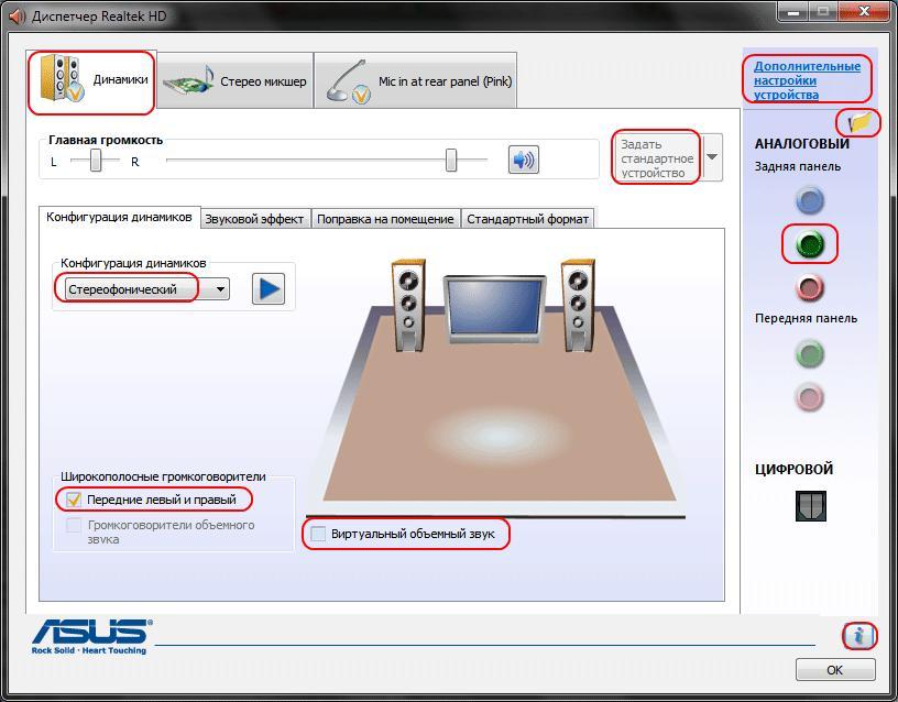 Основные настройки и переключение на аналоговые входы/выходы