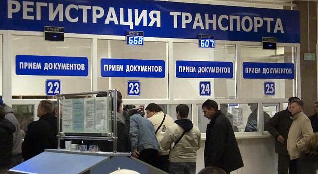 Регистрация ТС без документов