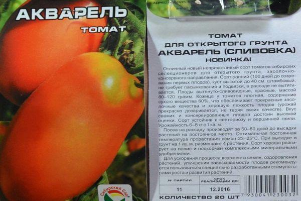 томат акварель характеристика и отзывы