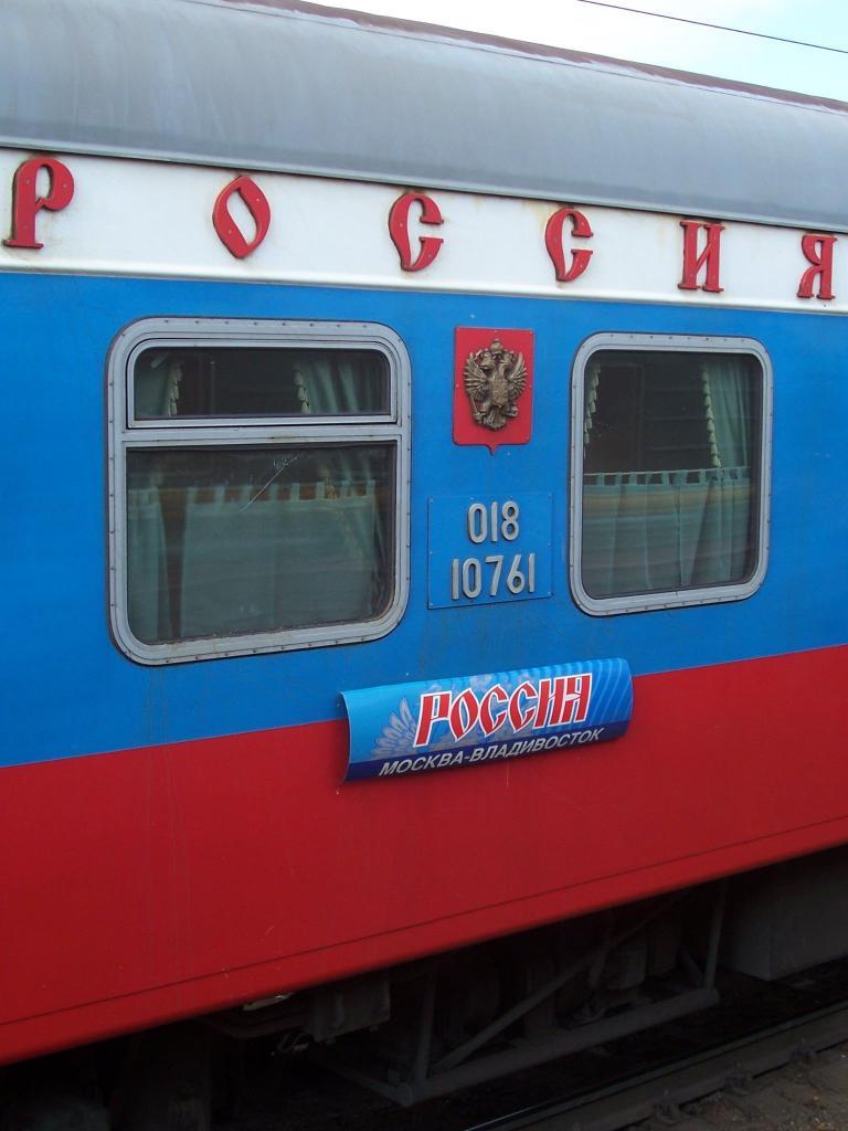 """Фирменный поезд """"Россия"""" (Москва-Владивосток)"""