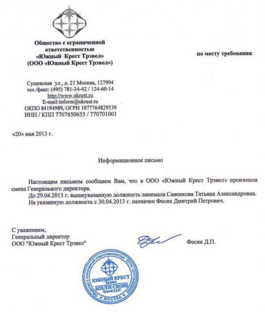 информационное письмо о смене генерального директора образец