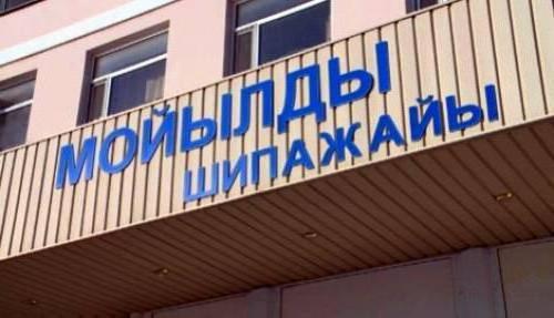 санаторий «Мойылды» Павлодар