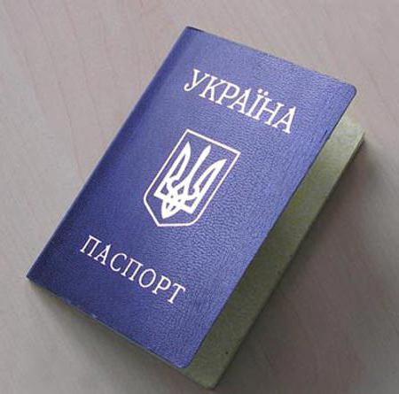 паспорт украины фото