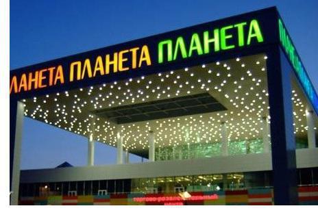 торговый центр планета в красноярске