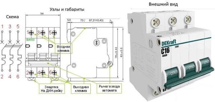 автоматический выключатель трехполюсный