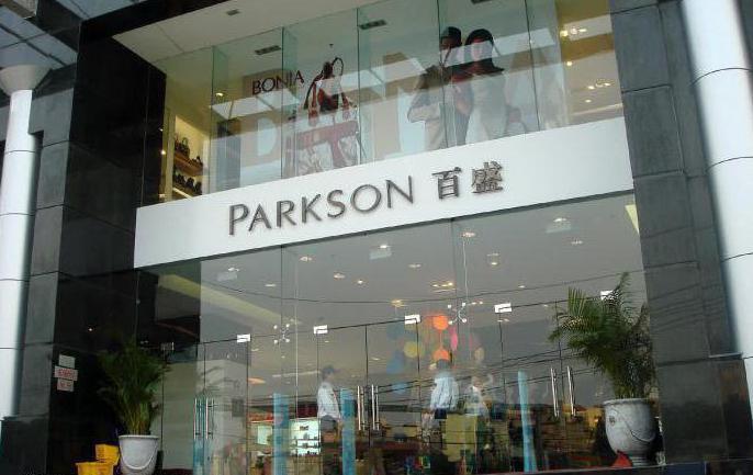 торговый центр Parkson