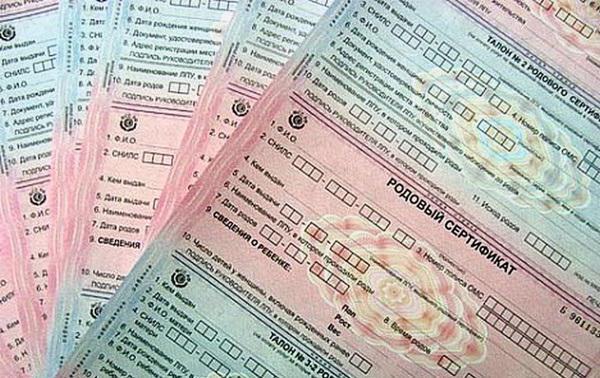 документы на роды в роддом