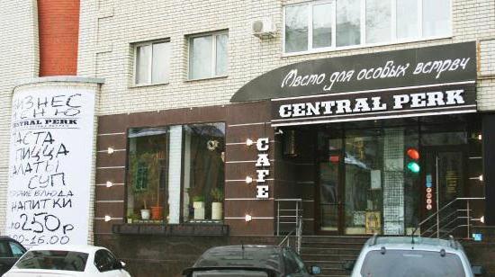 централ перк кафе саратов вольская