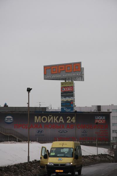 торговый центр город в москве