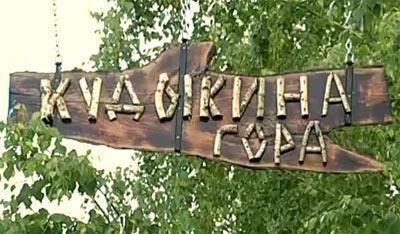 Кудыкина Гора в Подмосковье