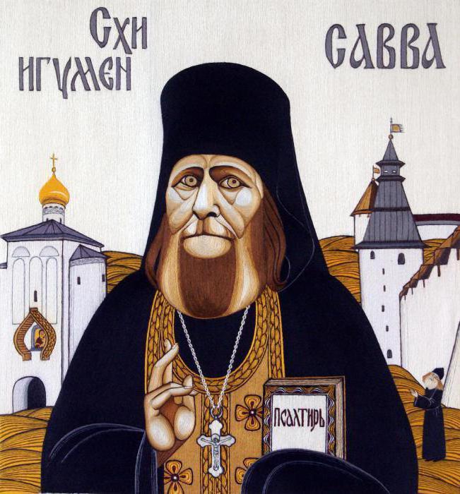 святой савва остапенко