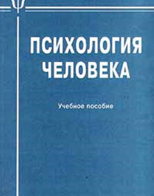 Книга по психологии человека скачать бесплатно