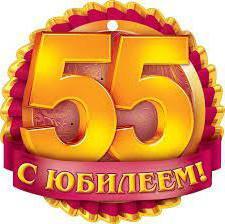 с днем рождения мужчине 55 лет