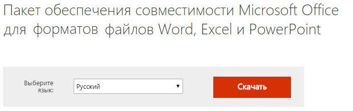 docx для word 2003