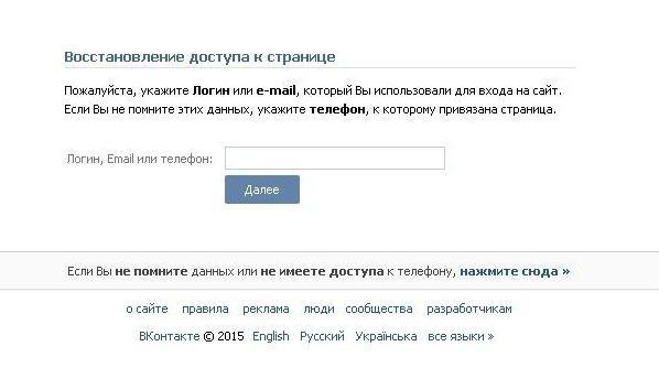 как выяснить логин и пароль от аккаунта в вк знакомого