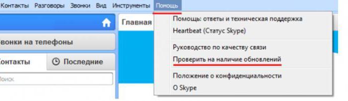 обновить новую версию скайпа бесплатно