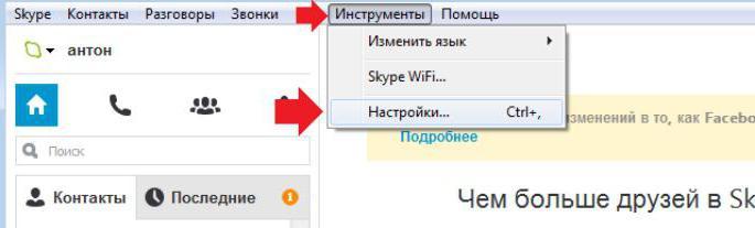 обновить скайп на новую версию