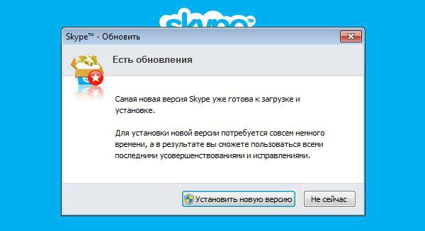 как обновить скайп на ноутбуке