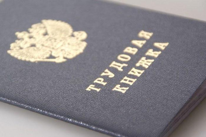 бланк приема на работу иностранного гражданина