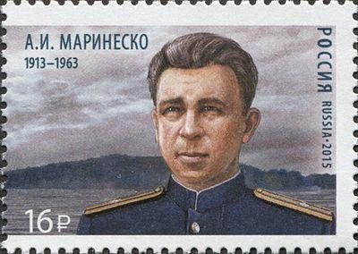 Маринеско Александр Иванович жена и дочь