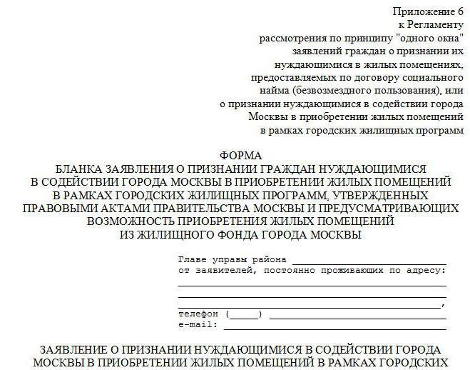 как получить жилье многодетной семье в москве