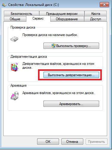 как дефрагментировать диск на windows 7 профессиональная