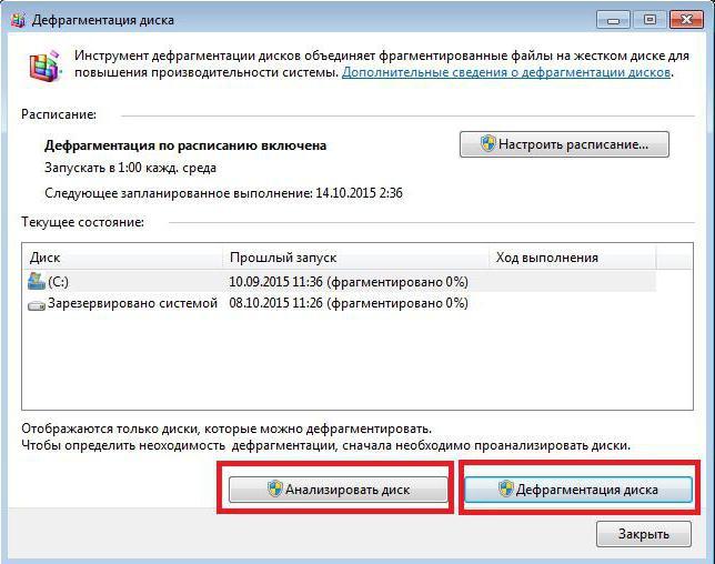 как дефрагментировать диск на windows 7 через биос