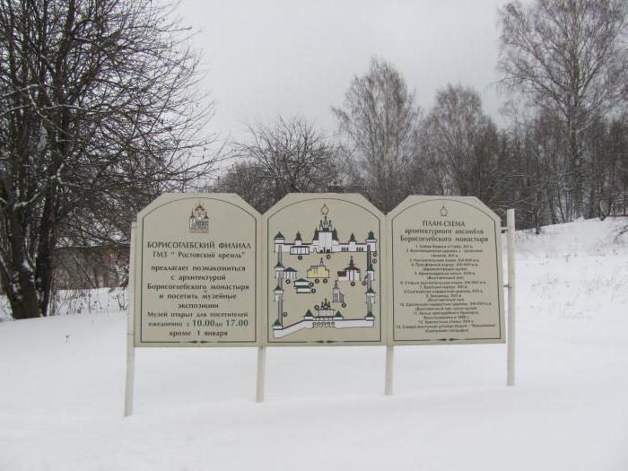 борисоглебский монастырь ярославская область адрес