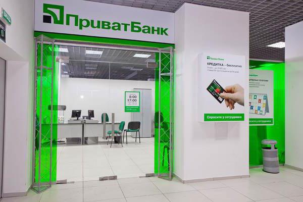 приват банк переводы с россии в украину