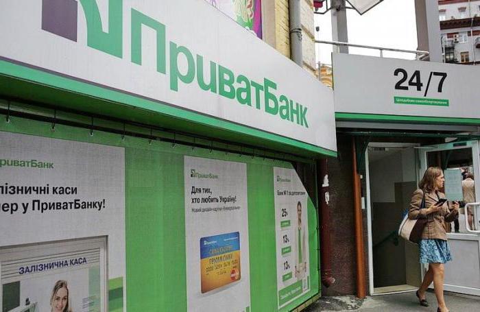 приватбанк денежные переводы из россии в украину