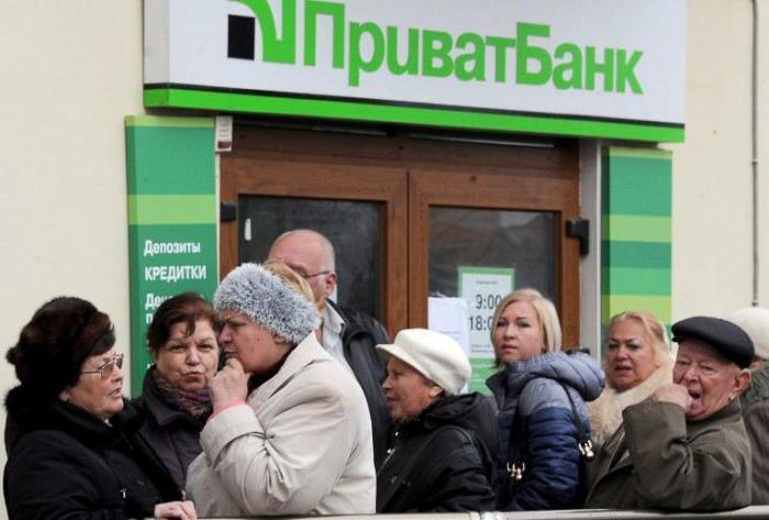 перевести деньги из россии в украину приватбанк