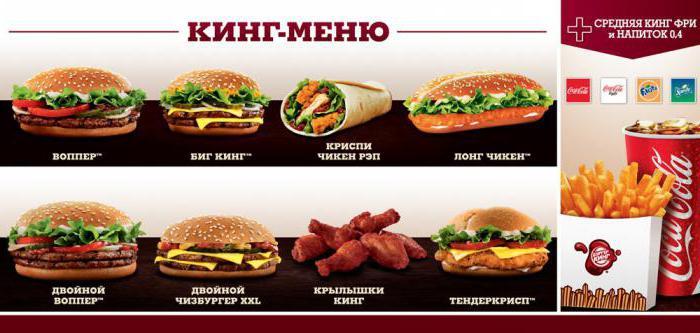 бургер кинг меню спб