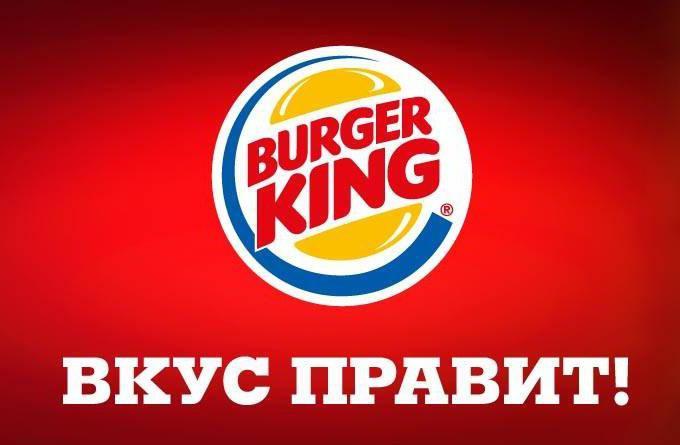 бургер кинг орел