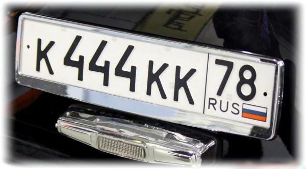 государственный регистрационный знак автомобиля это