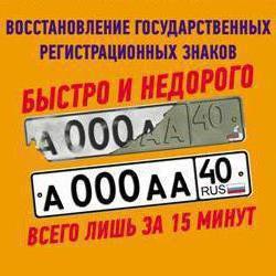 дубликат государственного регистрационного знака на автомобиль