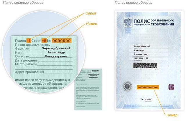 узнать номер полиса омс по фамилии москва