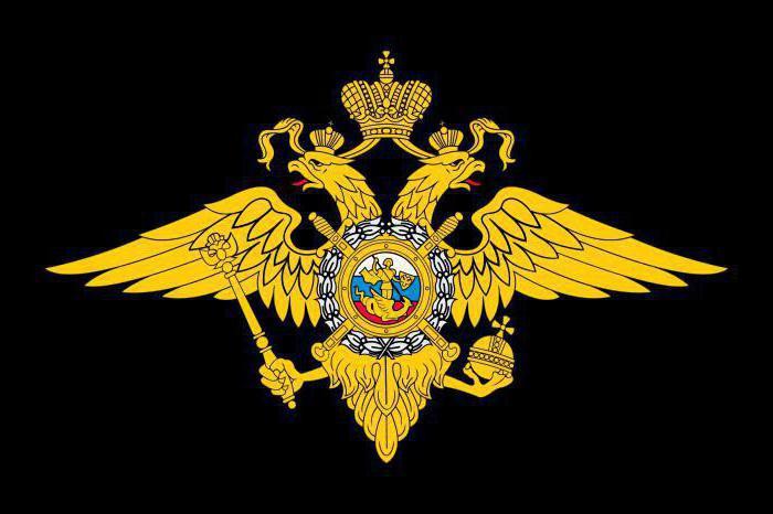 министр внутренних дел Российской Федерации