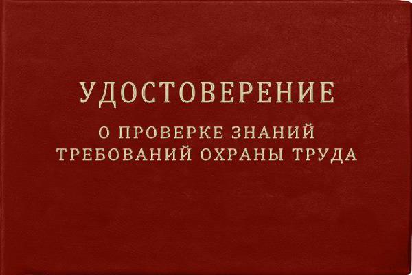 срок действия удостоверения по охране труда