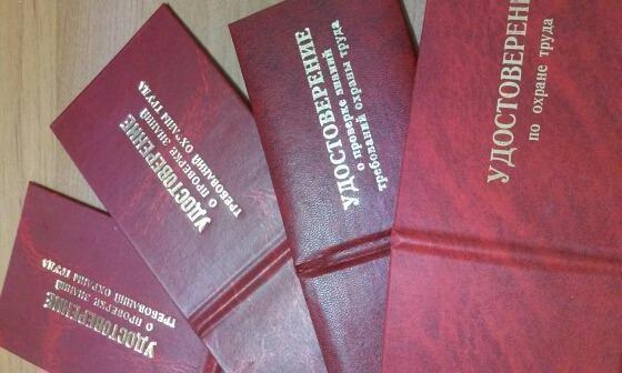 удостоверения по охране труда и электробезопасности