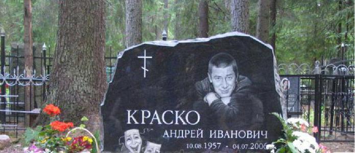 комаровское мемориальное кладбище