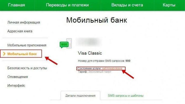 как разблокировать услугу мобильный банк сбербанк через интернет