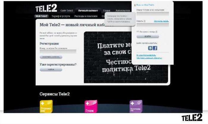 процесс отключения голосовой почты на теле2