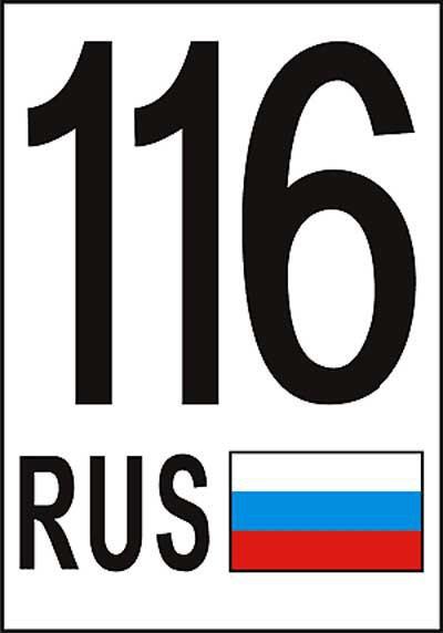116 регион россии какой