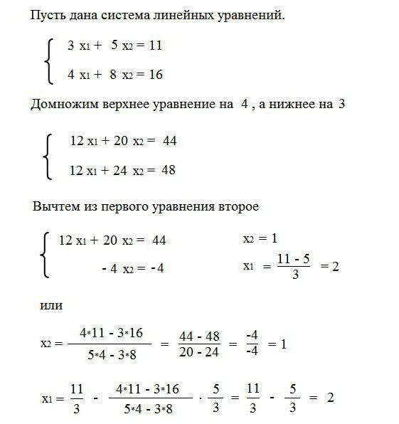 решить систему линейных уравнений примеры