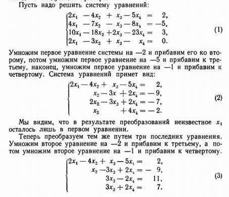 системы линейных уравнений метод гаусса примеры