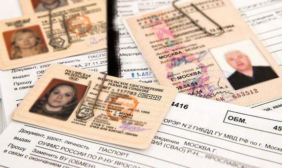 какие документы для замены прав